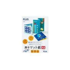 (業務用50セット) プラス 厚手マット紙 両面 IT-W142MC A3 20枚 ×50セット