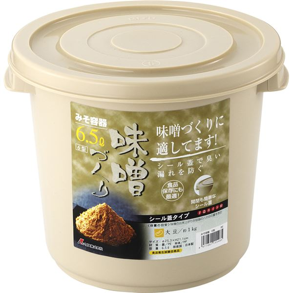 20セット リス味噌容器 お中元 人気海外一番 6型 ベージュ 代引不可