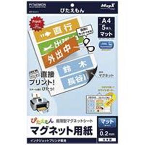 (業務用50セット) マグエックス ぴたえもん MSP-02-A4-1 A4/全面 5枚 ×50セット