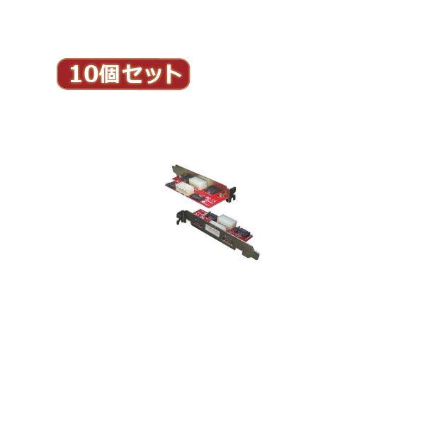 変換名人 10個セット PCIブラケット用SATA延長端子 PCIB-SATA2X10