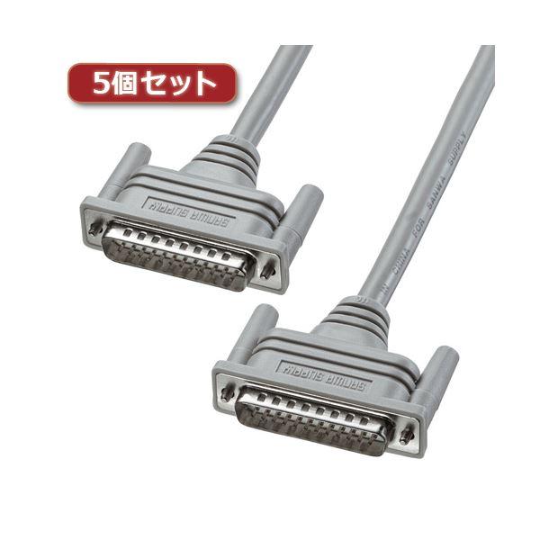 5個セット サンワサプライ RS-232ケーブル KRS-001K2X5