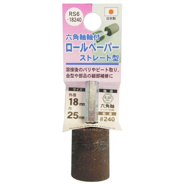 (業務用25個セット) H&H 六角軸軸付きロールペーパーポイント/先端工具 【ストレート型】 外径:18mm #240 日本製 RS6-18240