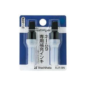 (業務用100セット) シャチハタ ネーム9用カートリッジ 2本入 XLR-9N 藍 ×100セット