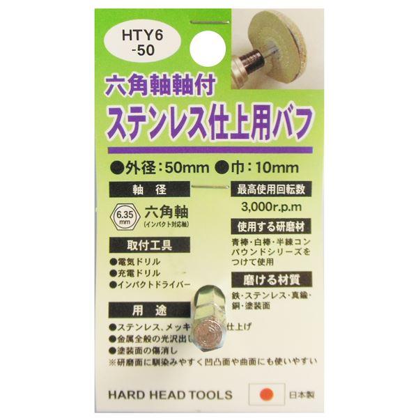 (業務用25個セット) H&H 六角軸軸付きバフ/先端工具 【ステンレス仕上用】 日本製 HTY6-50 〔DIY用品/大工道具〕
