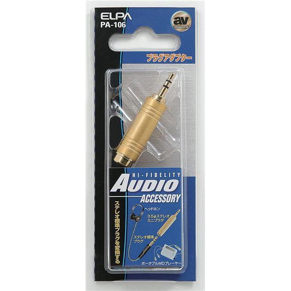 (まとめ買い) ELPA 変換アダプタ 3.5φステレオミニプラグ-ステレオ標準プラグ PA-106 【×20セット】