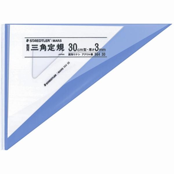 (業務用30セット) ステッドラー マルス三角定規 ペアセット30cm 964-30 ×30セット