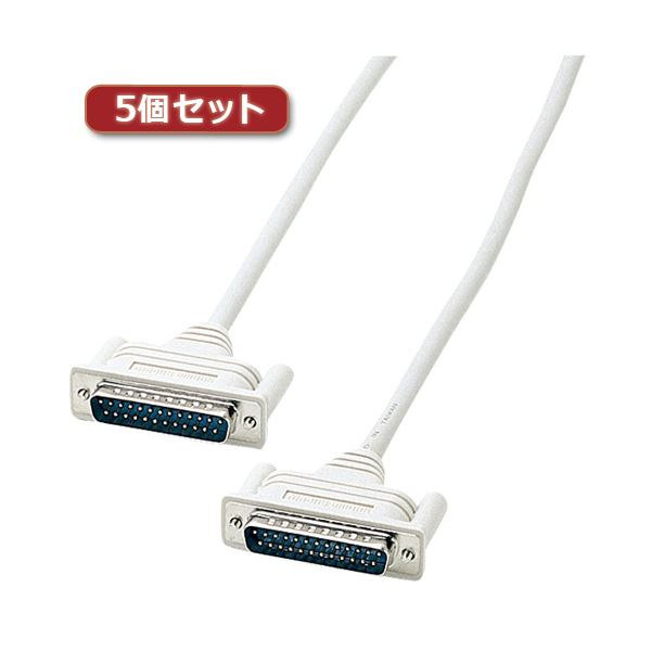 5個セット サンワサプライ RS-232Cケーブル(25pin/クロス・同期通信・3m) KRS-017KX5