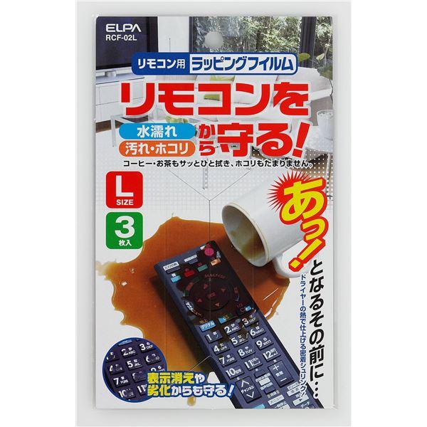 (まとめ買い) ELPA リモコン用ラッピングフィルム 大 RCF-02L 【×20セット】