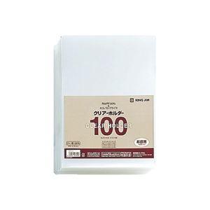 (業務用30セット) キングジム クリアホルダー 735N100 A4 乳白 100枚 ×30セット