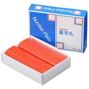 (業務用20セット) 西敬 番号札 BN-S 小 無地 赤 100枚 ×20セット