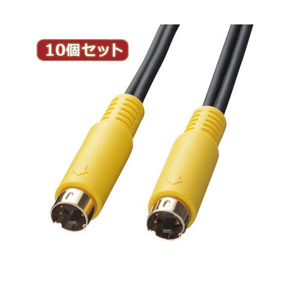 10個セット サンワサプライ S端子ビデオケーブル KM-V7-18K2 KM-V7-18K2X10
