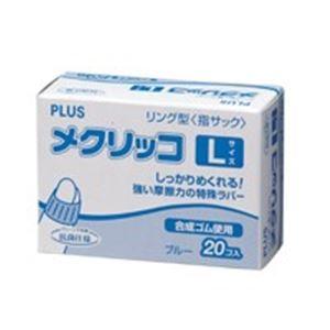 机上用品 指サック 事務用品 まとめお得セット (業務用20セット) プラス メクリッコ KM-403 L ブルー 箱入 5箱 ×20セット