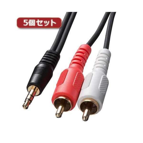 5個セット サンワサプライ オーディオケーブル KM-A1-100K2X5