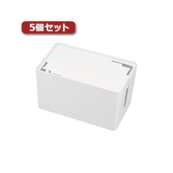 5個セット サンワサプライ ケーブル&タップ収納ボックス CB-BOXP1WN2X5