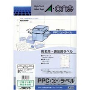 (業務用10セット) エーワン PPCラベル/コピー機用ラベルシート 【A4/12面 100枚】 28276 ×10セット
