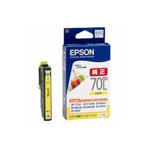 (業務用50セット) エプソン EPSON インクカートリッジ ICY70L イエロー増量 ×50セット