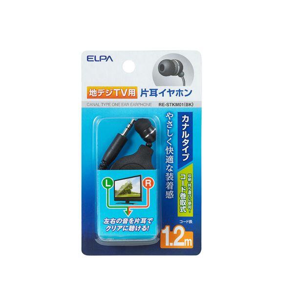 期間限定特価品 やさしく快適な装着感 左右の音を片耳でクリアに聴ける まとめ買い ELPA 地デジTV用片耳イヤホン ブラック ×20セット カナル型 RE-STKM01 BK コード巻取り式 1.2m 送料込