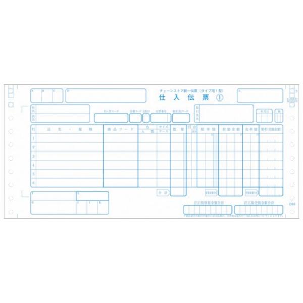 (業務用3セット) ジョインテックス チェーンストア伝票 タイプI型1000組A283J