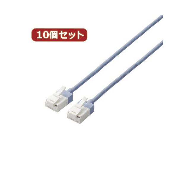 10個セット エレコム ツメ折れ防止スーパースリムLANケーブルCat6A準拠 LD-GPASST/BU20X10