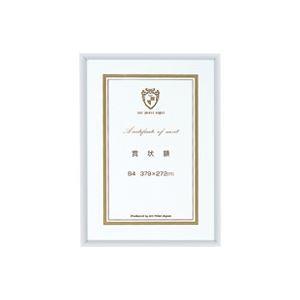 (業務用20セット) エーピージェイ工房 ライトフレーム賞状額縁シルバーB4 20283634 ×20セット