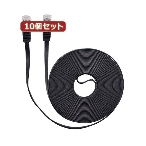 10個セット LANケーブル フラット CAT6 15m 黒 AS-CAPC009X10