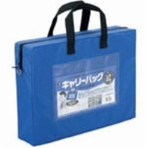 (業務用20セット) ミワックス キャリーバッグ CB-440-BU A4 マチ付 青 ×20セット