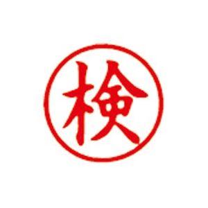 (業務用30セット) シャチハタ 簿記スタンパー X-BKL-17 検 赤 ×30セット