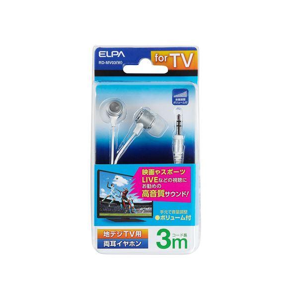 (まとめ買い) ELPA 地デジTV用ステレオヘッドホン 3m 高音質カナル型 ホワイト RD-MV03(W) 【×10セット】