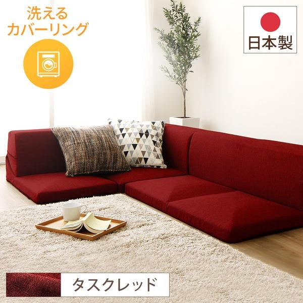 日本製 洗える カバーリング コーナーフロアソファー 3点セット 『Korot』コロット レッド 赤 タスク生地 こたつ対応【代引不可】