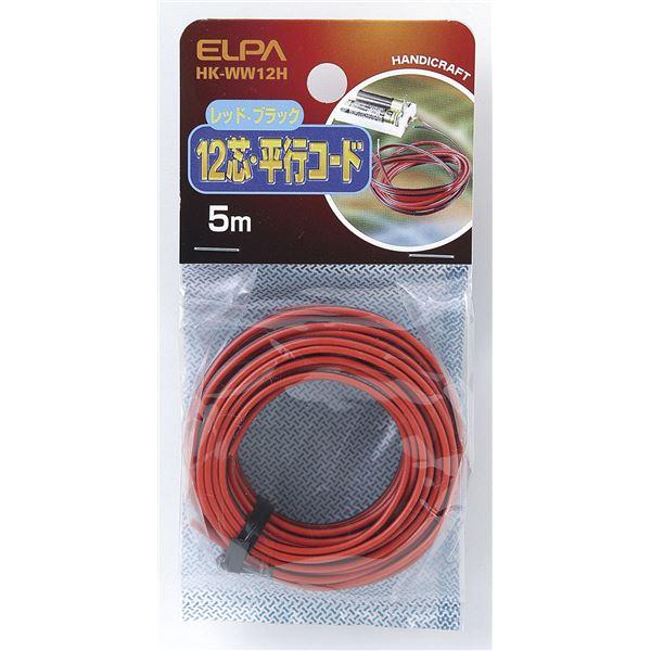 (まとめ買い) ELPA 12芯並行コード 5m HK-WW12H 【×30セット】