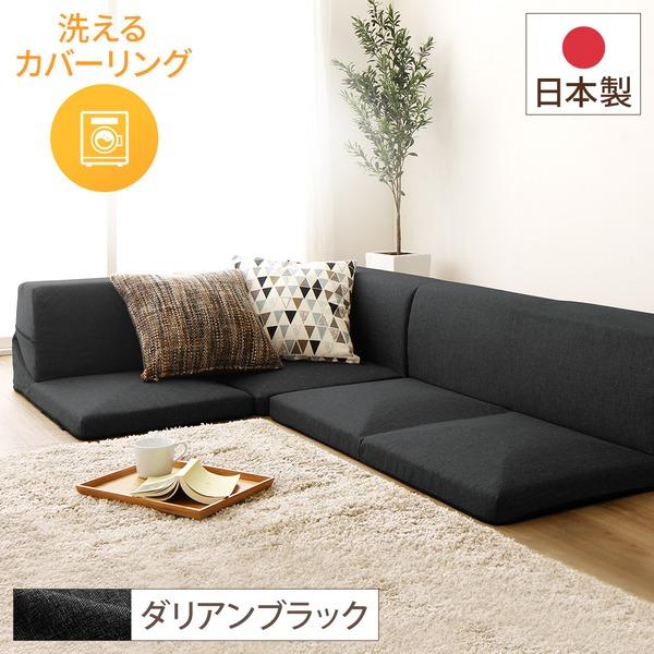 日本製 洗える カバーリング コーナーフロアソファー 3点セット 『Korot』コロット ブラック ダリアン生地 こたつ対応【代引不可】