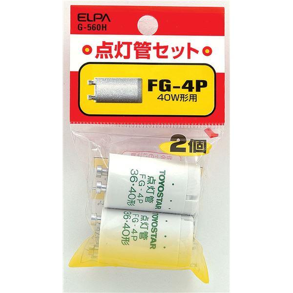 (まとめ買い) ELPA 点灯管セット FG-4P P21 2個入 G-560H 【×50セット】