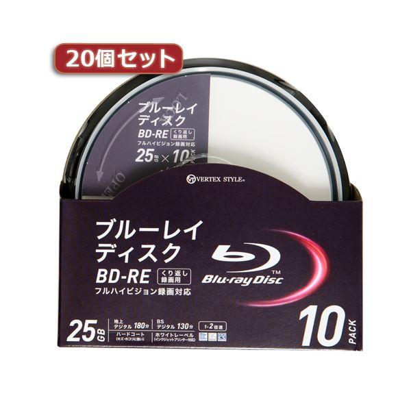 20個セット VERTEX BD-RE 繰り返し録画用 1-2倍速 10枚スピンドルケース BDE-25SP10V2X20