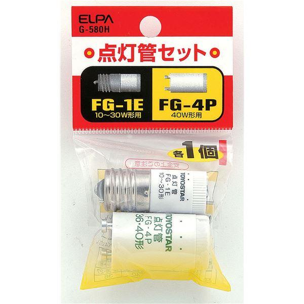 (まとめ買い) ELPA 点灯管セット FG-1E+FG-4P G-580H 【×50セット】