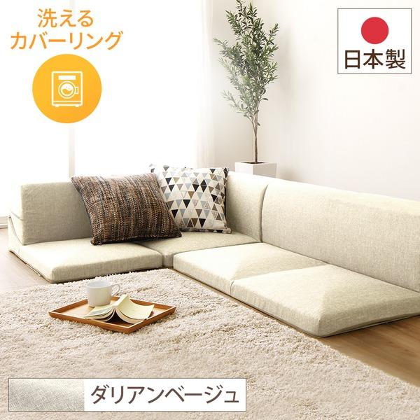 日本製 洗える カバーリング コーナーフロアソファー 3点セット 『Korot』コロット ベージュ ダリアン生地 こたつ対応【代引不可】