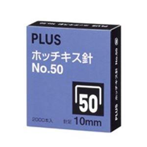 (業務用100セット) プラス ホッチキス針 NO.50 SS-050C ×100セット