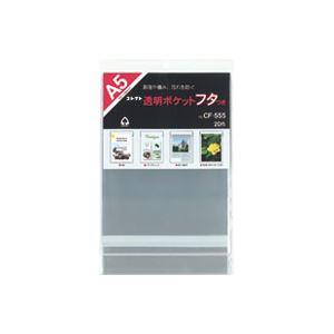 (業務用100セット) コレクト 透明ポケットフタ付 CF-555 A5用 20枚 ×100セット