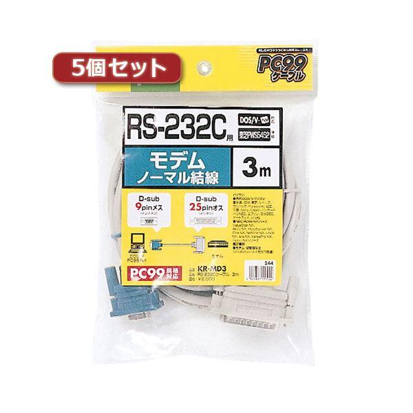 5個セット サンワサプライ RS-232Cケーブル(TA・モデム用・3m) KR-MD3X5