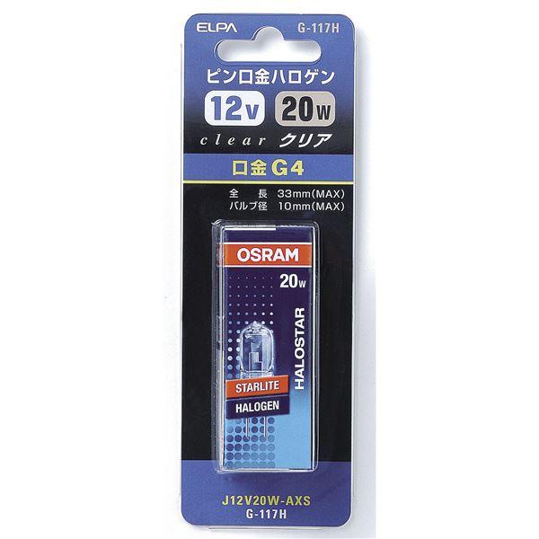(まとめ買い) ELPA ピン口金ハロゲン電球 20W G4 クリア G-117H(20W) 【×10セット】