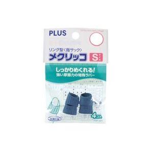 (業務用300セット) プラス メクリッコ KM-301 S ブルー 袋入 ×300セット