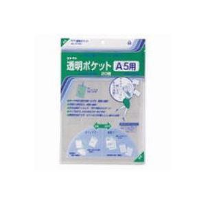(業務用100セット) コレクト 透明ポケット CF-550 A5用 20枚 ×100セット