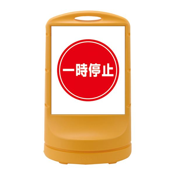 【メーカー包装済】 【単品】【】:リコメン堂ホームライフ館 一時停止 RSS80-6 ?カラー:イエロー スタンドサイン-DIY・工具