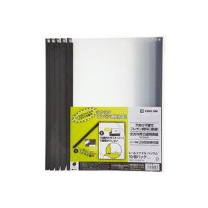 (業務用50セット) キングジム レールファイルハッサム 502-10 黒 10冊 ×50セット
