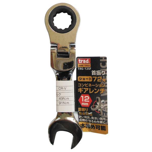 (業務用25個セット) TRAD 首振りギアコンビレンチショート 【12mm】 TRG-12SF