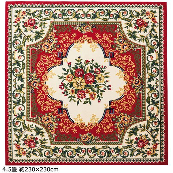 2柄3色から選べる!ウィルトン織カーペット(ラグ・絨毯) 【4.5畳 約230×230cm】 王朝レッド