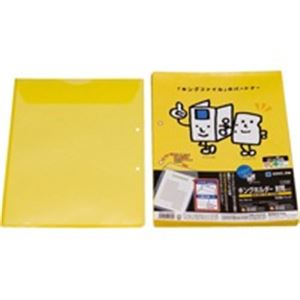 (業務用100セット) キングジム キングホルダー封筒 782-10 A4S 黄 10枚 ×100セット