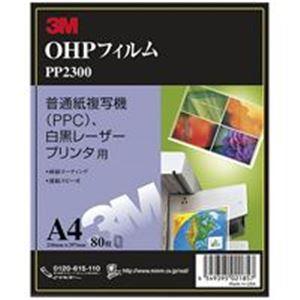 (業務用5セット) スリーエム 3M OHPフィルムPPC用A4 80枚PP2300 【×5セット】
