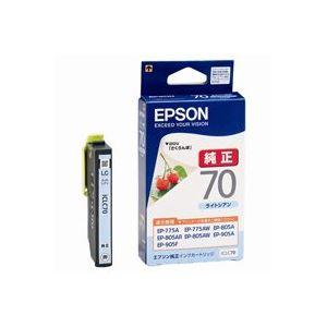 (業務用70セット) エプソン EPSON インクカートリッジ ICLC70 ライトシアン 【×70セット】