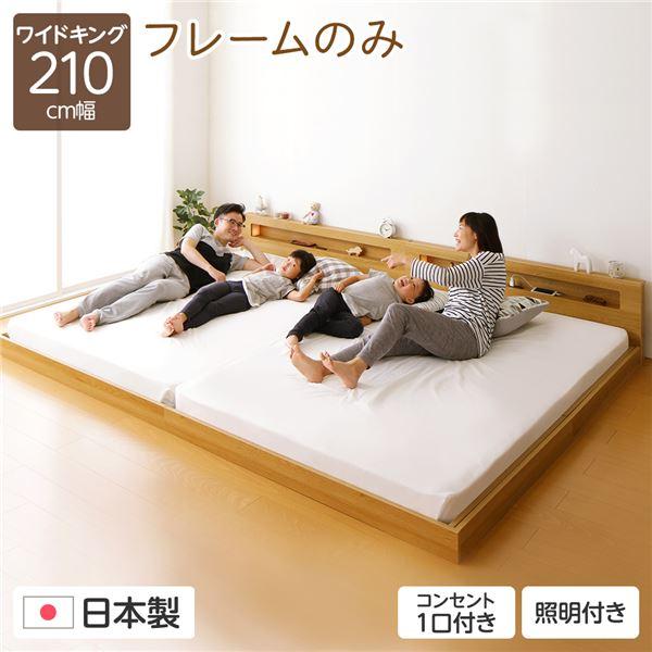 (フレームのみ) 日本製ベッドフレーム 宮付き 国産フロアベッド S+S【代引不可】 『hohoemi』 ワイドキング キャナルオーク WK200 照明付き