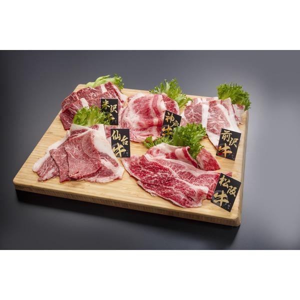 5大銘柄牛 食べ比べセット【焼肉 計1kg】 松阪・神戸・米沢・前沢・仙台 各銘柄牛200g×5種類